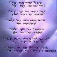 Cute Romantic Quotes, Sad Love Quotes, Love Quotes For Him, Me Quotes, Qoutes, Love Quotes In Bengali, Tagore Quotes, Bengali Poems, Bangla Love Quotes