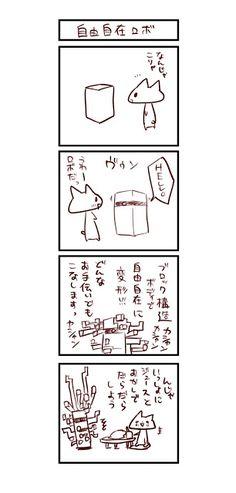にゃんこま漫画795