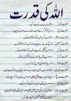 Urdu Quotes Islamic, Islamic Phrases, Islamic Teachings, Islamic Messages, Muslim Quotes, Islamic Inspirational Quotes, Islamic Dua, General Knowledge Book, Gernal Knowledge