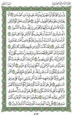 Surah Al-Mulk (Chapter from Quran – Arabic English Translation Islamic Surah, Quran Surah, Islamic Teachings, Islam Quran, Cow Information, Islamic Information, Quran Arabic, Seven Heavens, Learn Islam