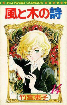 Japanese Manga Shogakukan Flower Comics Keiko Takemiya The Poem of Wind and . Old School Toys, Shoujo, Poems, Anime, Japanese, Things To Sell, Manga, Comics, Drawings