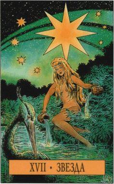 Кресли Коул Хроники Аркан Старшие Арканы the Arcana Chronicles  The Major Arcana 17. The Star, Arcane Navigator Звезда, Навигатор Арканов