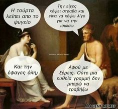 Greek Memes, Funny Greek, Greek Quotes, Ancient Memes, Jokes Images, Just Kidding, Picture Video, Haha, Have Fun