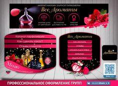 оформление группы вконтакте; дизайн групп; дизайн вконтакте.  #обложка #вконтакте #Обложка_вконтакте   #дизайн #вебдизайн #оформление_групп #оформление_вконтакте #дизайн_вконтакте #вк  #оформление #design #design_vkontakte #vkontakte #vk