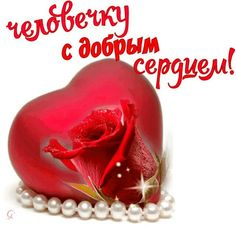 От души,для друзей ! Thanks Card, Decoupage Art, Positive Thoughts, Good Morning, Compliments, Birthdays, Greeting Cards, Thankful, Inspirational Quotes