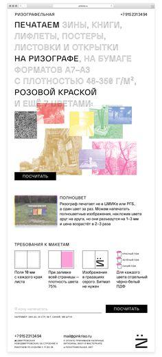 ризографельная / risographelnaya Web Design, Graph Design, Type Design, Website Layout, Web Layout, Layout Design, Apple Iphone 6, Presentation Layout, Photoshop