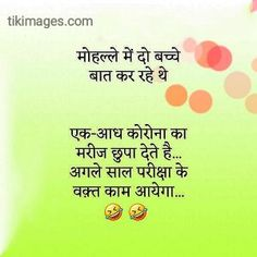 Funny Riddles, Funny Texts Jokes, Latest Funny Jokes, Text Jokes, Funny School Memes, Very Funny Jokes, Funny Quotes In Hindi, Funny Study Quotes, Jokes Quotes