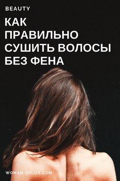 Как правильно сушить волосы без фена (3 ошибки, которые вы совершаете) – Woman & Delice