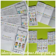 Ιδεες για δασκαλους: Ενημερωτικό τρίπτυχο για τους γονείς Parents Meeting, Teaching Schools, Teaching Ideas, Got The Look, Classroom Organization, Bullet Journal, Teacher, Letters, Education