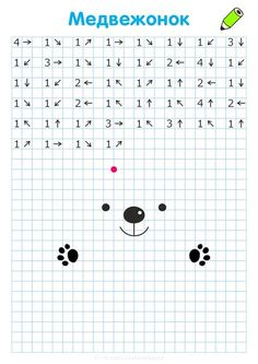 (3049) Doručené – Seznam Email Coding For Kids, Math For Kids, Fun Math, Free Preschool, Preschool Worksheets, Preschool Activities, Drawing Lessons For Kids, Art Drawings For Kids, Hidden Pictures