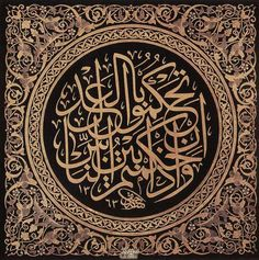 Arabic Calligraphy Art, Beautiful Calligraphy, Arabic Art, Symbolic Art, Japanese Symbol, Islamic Art Pattern, Smart Art, Turkish Art, Typography Art