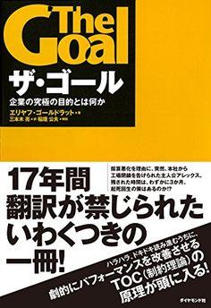 ザ・ゴール ― 企業の究極の目的とは何か   エリヤフ・ゴールドラット http://www.amazon.co.jp/dp/4478420408/ref=cm_sw_r_pi_dp_C0izvb1QCFNX2
