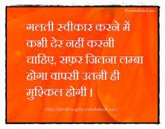 Hindi thought (Never hesitate in accepting the mistake/गलती स्वीकार करने में कभी देर नहीं करनी चाहिए) | Hindi Thoughts (Suvichar)