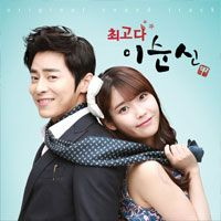You're The Best Lee Soon Shin OST Part.5 | 최고다 이순신 OST Part 5 - Ost / Soundtrack, available for download at ymbulletin.blogspot.com