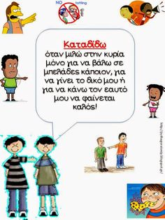 Ενδοσχολική Βία: Teaching Methods, Preschool Themes, Class Management, Bullying, Social Skills, Family Guy, Teacher, Education, Children