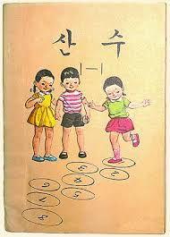 교과서 삽화에 대한 이미지 검색결과
