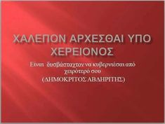 Greek, Quotes, Movie Posters, Philosophy, Quotations, Film Poster, Greece, Quote, Shut Up Quotes