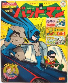 60s Japanese Exclusive Full Color Comics Batman 1967 DC Comic Super Hero No 6 | eBay