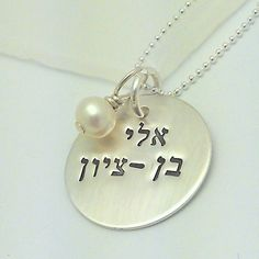 Mommy Necklace - Hebrew name - round sterling silver disc necklace with dangle. $37.00, via Etsy.