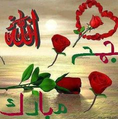 16 Best Jumma Mubarak Images Jumma Mubarak Jumma Mubarak Images