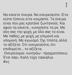 ellinika, greece, greek, greek quotes, love, Ελληνικά