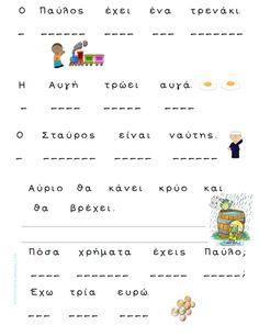 Αυ αυ - Ευ ευ - tzeni skorda Elementary Schools, Self, Primary School