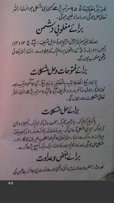 Pray Allah, Allah Islam, Islam Quran, Islamic Phrases, Islamic Messages, Islamic Dua, Beautiful Dua, Beautiful Prayers, Religious Quotes