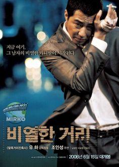 A Dirty Carnival (2006) #movies #asianmovies #koreanmovie #movieposters
