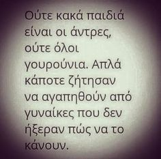 Greek Quotes, English Quotes, Just Love, Texts, Love Quotes, Lyrics, Wisdom, Thoughts, Sayings