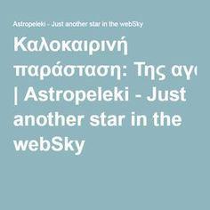 Καλοκαιρινή παράσταση:Τηςαγάπηςταχρώματα   Astropeleki - Just another star in the webSky Spring Crafts, Grade 1, Mood, Songs, Graduation, School Ideas, Theater, Celebrations, Greek