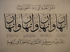 Arabic Calligraphy Exhibition - معرض الخط العربي   Flickr - Photo Sharing!