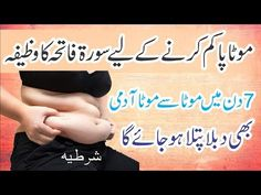 Weight Loose Tips, How To Lose Weight Fast, Islamic Knowledge In Urdu, Nice Poetry, Prayer For Wife, Husband And Wife Love, Abs Weights, Gym Workout Videos, Fitness Workout For Women