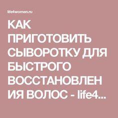 КАК ПРИГОТОВИТЬ СЫВОРОТКУ ДЛЯ БЫСТРОГО ВОССТАНОВЛЕНИЯ ВОЛОС - life4women.ru