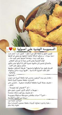 Yemeni Food, Tunisian Food, Arabic Food, Dessert Recipes, Desserts, Us Foods, Ramadan, Pakistani, Recipies