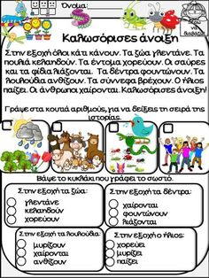 Work Activities, Therapy Activities, Educational Activities, Speech Language Therapy, Speech And Language, Learn Greek, Pediatric Physical Therapy, Greek Language, School Worksheets