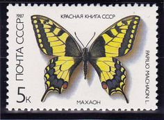 1987 Russian Stamp, Papilio Machaon Butterfly