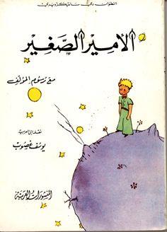 Arabe #75, Little Prince Collection, Le Petit Prince
