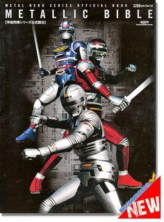 Space Sheriff GAVAN  Metal Hero Series Official Book - Metallic Bible