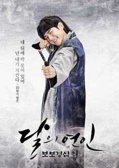 Baekhyun - 160811 SBS 'Scarlet Heart: Ryeo' poster Credit: Get It K. (SBS '보보경심: 려')