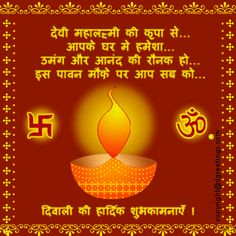 Diwali Greetings in Hindi  Happy Diwali Wishes in Hindi  Diwali Ecards Images Wallpapers Pictures Photos