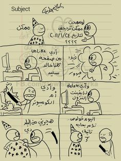 كاريكاتير - إسلام جاويش (مصر)  يوم السبت 29 نوفمبر 2014  ComicArabia.com (Beta)  #كاريكاتير