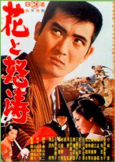The flowers and the angry waves (1964) Hana to doto (Seijun Suzuki)