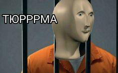 Lost Memes, Dankest Memes, Jokes, Hello Memes, Happy Memes, Russian Memes, Funny Mems, Fun Live, Meme Stickers