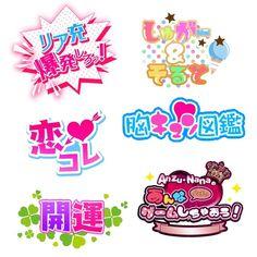 タイトルロゴ作ります。 Hiragana, Typography Fonts, Banner, Branding, Kawaii, Symbols, Stickers, Type, Logos