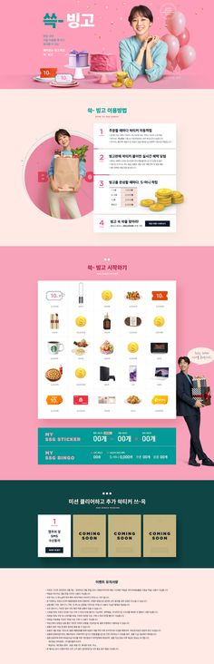#SSG #2020.03.1주 Bingo, Promotional Design, Event Page, Event Design, Web Design, 1, Layout, Stickers, Web Banners