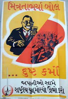 """WW2 Anti-Japanese poster issued by National War Front in India. The poster is in Gujarati language.  First line : Mitratabharya bol mean """"Words that express friendship""""    Second line : """"Dusht Karmo"""" mean """"Evil deeds""""      Last line : """"Japanio saame rashtriya yudh morcho ubho karo"""" means """"(Lets)Start a national war campaign against the Japanese""""  It basically warns Indian public of what Japanese speak versus do."""
