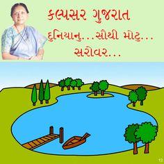 World's largest lake... Kalpsar Gujarat