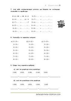 μαθηματικά δ΄ δημοτικού α΄τεύχος Special Education, Math, Words, School, Classroom Ideas, Decoration, Decor, Math Resources, Classroom Setup