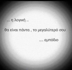 Gamate tin logiki kai piaste ta oneira... Funny Greek Quotes, Funny Quotes, Saving Quotes, Wattpad Quotes, Soul Quotes, Everything Is Possible, Advice Quotes, Picture Quotes, Wise Words