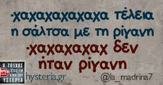 Greek Memes, Funny Greek, Greek Quotes, Free Therapy, Bright Side Of Life, Try Not To Laugh, Funny Photos, More Fun, Lol
